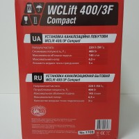 Установка с режущим механизмом Sprut WCLIFT 400/3F Compact