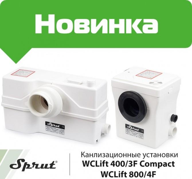 Расширение модельного ряда канализационных станций Sprut - WCLift 400/3F Compact | WCLift 800/4F