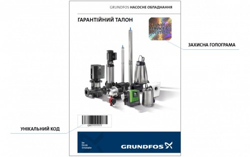 Гарантія Grundfos Sololift2