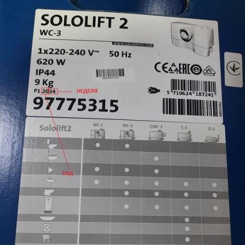 Как определить дату изготовления Grundfos Sololift ?